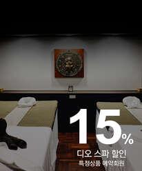 디오 스파 15% 할인 쿠폰
